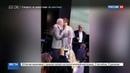 Новости на Россия 24 • Судья из Краснодарского края потратила на свадьбу дочери 120 миллионов