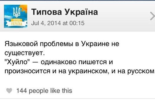 Россия экстренно созывает Совбез ООН из-за ситуации в Украине - Цензор.НЕТ 42