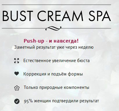 bust cream salon spa сайт