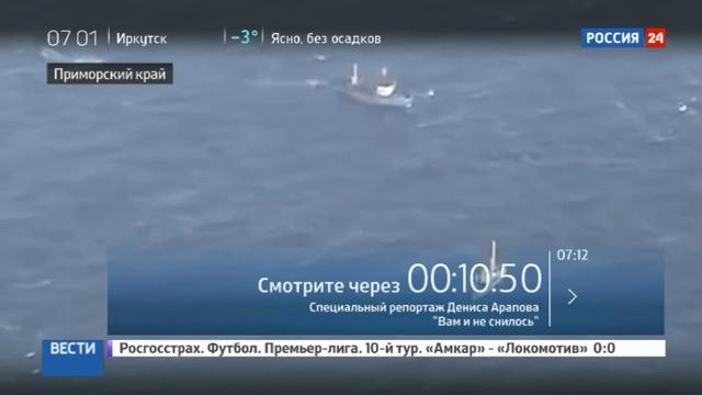Новости на Россия 24 • Северокорейских нарушителей границы доставят во Владивосток