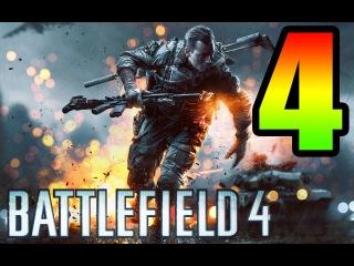 Рембо Играет в Кампанию Battlefield 4 #4 [Обзор, Геймплей, Прохождение, Летсплей]