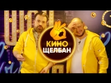«Кинощелбан» с Романом Юнусовым и Антоном Лирником