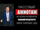 МАССОВЫЙ АЖИОТАЖ В ИНТЕРНЕТЕ ПРЕДСТАРТ PRIME PARTNERS 300 deniko
