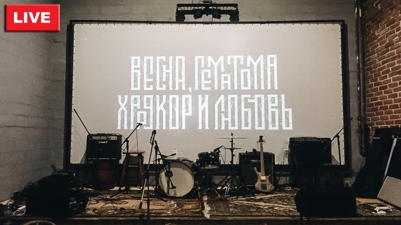 РУНА LIVE BIZON ОЧЕР 14 07 18 часть первая