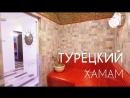 Сауна Распутин Киров mp4