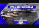 World of Tanks Стрим wot Катаем Японских тяжей