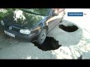 В Иванове под машиной провалился асфальт