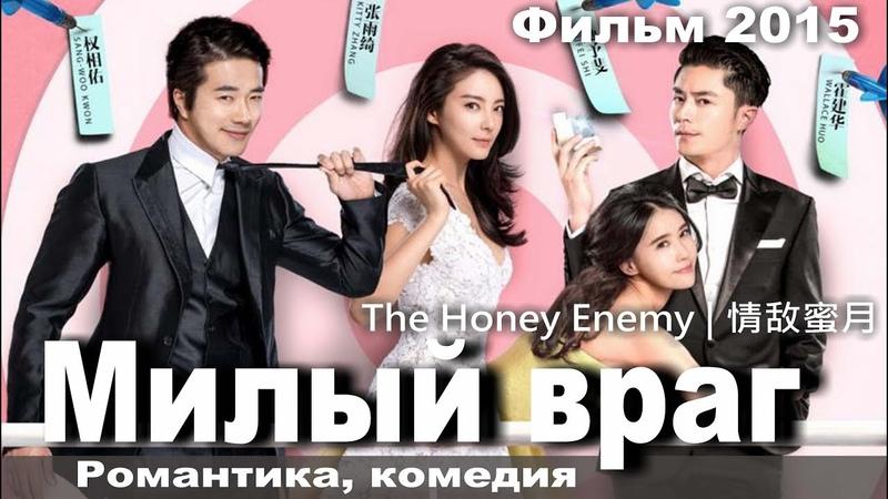 Милый враг, Китай, Комедия, Романтика, Русская озвучка