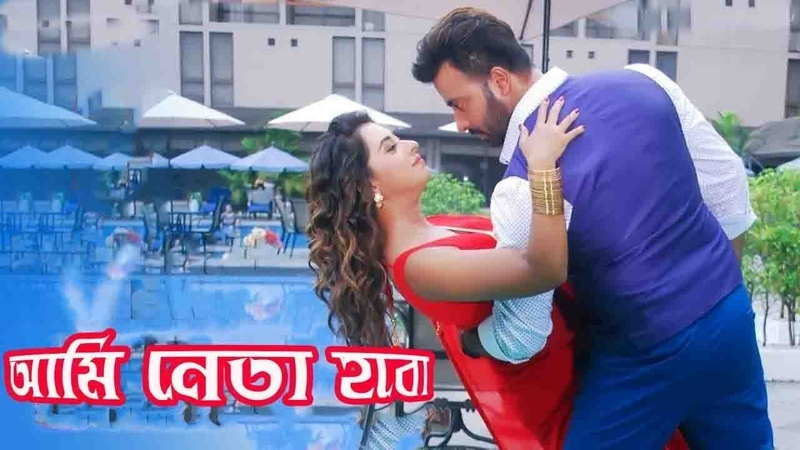 Ami Neta Hobo ( আমি নেতা হবো ) | Romantic Film | Mim - Sakib Khan | New Bangla Movie দৃশ্য