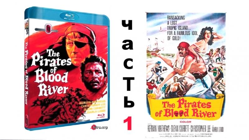 Пираты кровавой реки / The Pirates of Blood River.1962-[ЧАСТЬ-1].РУС-ОЗВУЧКА/FuLL-16:9/HD.720.p