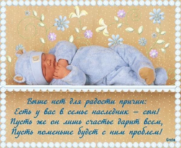 Стих для рожденного сына