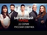 «Запретный плод» 22 Серия. Русская Озвучка