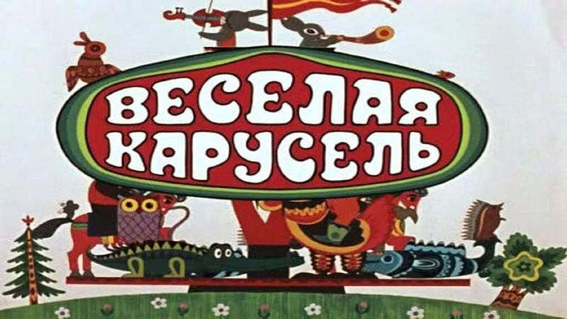 Весёлая карусель 1969 мультфильм часть1 / Russian cartoons 👍🔔😊