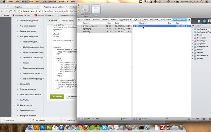 Урок 4: Создание шаблона битрикс из HTML/CSS верстки