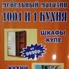 """магазин """"1001 И 1 КУХНЯ"""""""