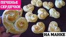 Печенье-СЕРДЕЧКИ на МАНКЕ / Мягкое вкусное домашнее печенье!