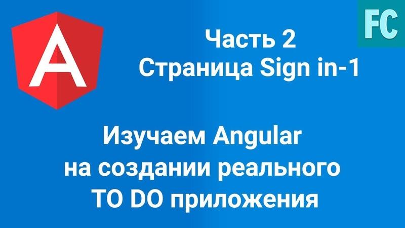Создаем TO DO приложение на Angular с нуля SPA на Angular Часть 2 Страница Sign in 1