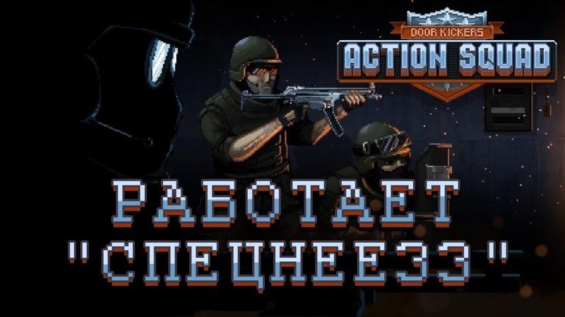 РУКИ ВНИЗ НОГИ ВВЕРХ ● Door kickers action squad