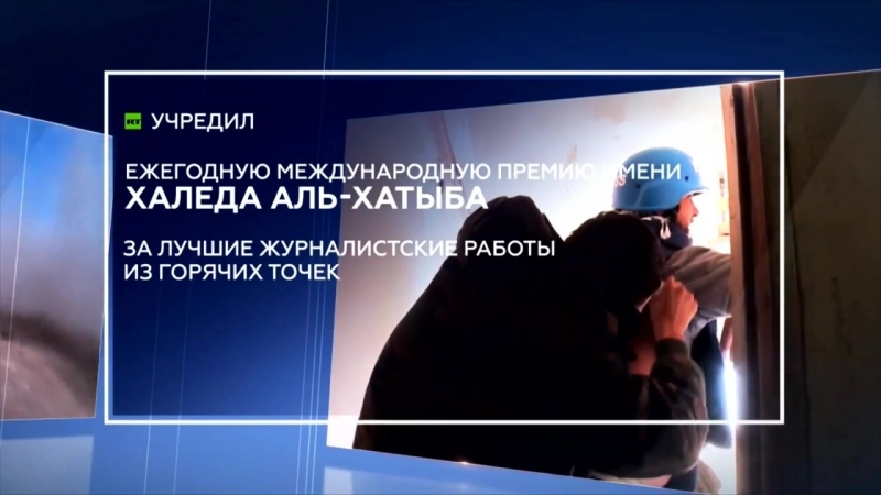 RT продлевает приём заявок на соискание премии имени Халеда аль-Хатыба за лучшие работы военкоров