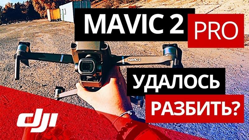 Обзор Mavic 2 Pro как разбить дрон