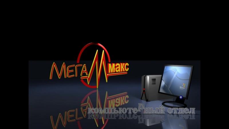 Mega Maks DEMO1