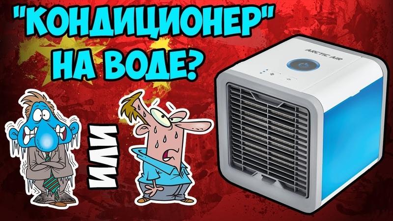 ❄Настольный кондиционер без воздуховода на воде с Aliexpress! Стоит ли покупать?