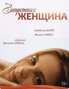 Запретная женщина / Forbidden Woman (1997)