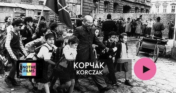 Корчак (Korczak)