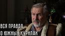 Вся правда о южных Курилах АлександрШирокорад южныеКурилы Путин сдачатерриторий