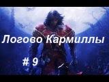 Castlevania - Lords of Shadow 2 ( Логово Кармиллы # 9 )
