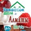 Алматы & Заквасок ДОМ!