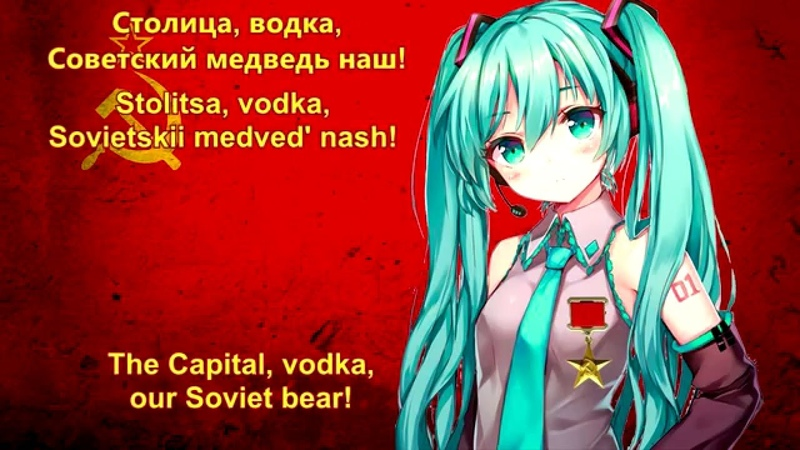 Miku Hatsune - Soviet March (Red Alert 3 Cover) Eng/Rus sub