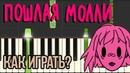 Как играть Пошлая Молли Даже моя бэйби не знает разбор пианино ноты аккорды tutorial урок