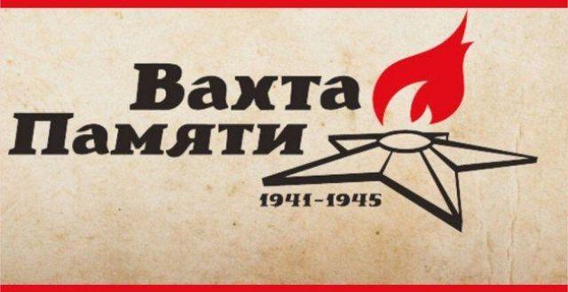 Вахта памяти - 2018