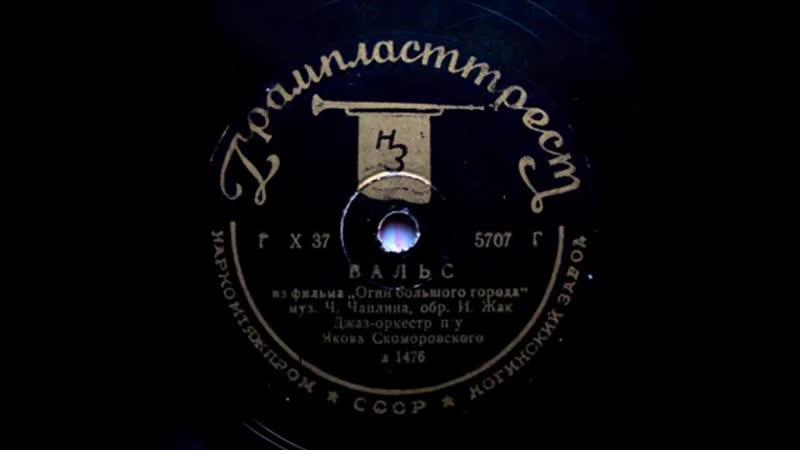 Вальс из к/фОгни большого города -,исп.джаз-оркестр Я.Б.Скоморовского(1931г.)