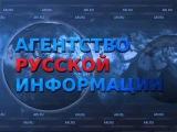 Запретная история Руси. Выпуск 270 добавлен 13.07.12