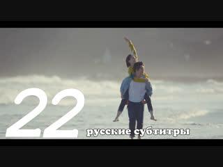 (FSG 1GK) ВВЕРХ ТОРМАШКАМИ 22/24 (русские субтитры) Flipped 喜欢你时风好甜