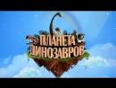 Планета динозавров - Мультфильм для детей