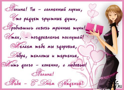 Поздравление с днем рождения девушке с именем ирина