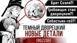 ТЁМНЫЙ ДВОРЕЦКИЙ - НОВЫЕ ДЕТАЛИ