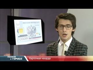 Внедрение карточной системы 29.09.13 Неделя в городе