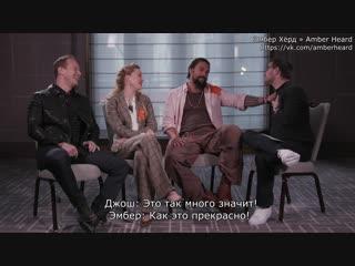 Интервью Эмбер Хёрд, Джейсона Момоа и Патрика Уилсона для MTV News (русские субтитры)