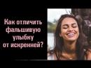 Как отличить фальшивую улыбку от искренней