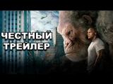 Честный трейлер — «Рэмпейдж» / Honest Trailers - Rampage [rus]