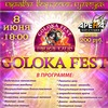 Фестиваль «GOLOKA FEST» в Барнауле!