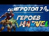 Топ-7 героев Marvel. Кто из супергероев самый крутой?