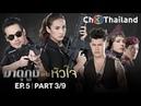 มาตุภูมิแห่งหัวใจ MatuPhoomHaengHuaJai EP.5 ตอนที่ 3/9 | 03-06-61 | Ch3Thailand