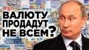 Продажу валюты ограничат Развод от имени Сбербанка Новости