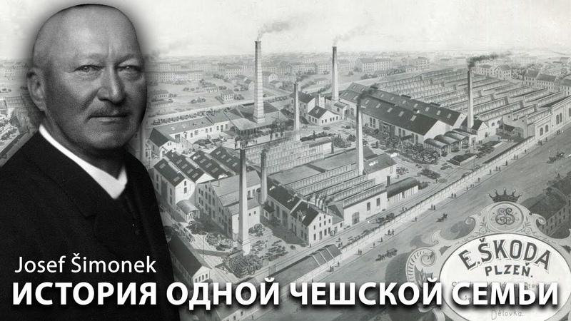 О чём говорят камни - История одной чешской семьи! Josef Šimonek, Zámek Stránov, Hrad Houska, Lobeč
