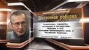 Эль Мюрид в программе Нейромир ТВ. Пенсионная реформа.